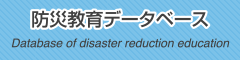 防災教育データベース Database of disaster reduction education
