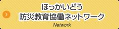 ほっかいどう防災教育協働ネットワーク