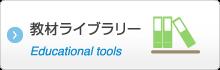 教材ライブラリー Education tools