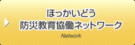 ほっかいどう防災協働ネットワーク