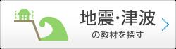 地震・津波