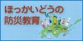 北海道の防災教育