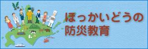 北海道の防災教育バナー